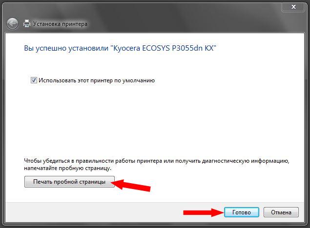 Установка драйвера KYOCERA ECOSYS P3055dn